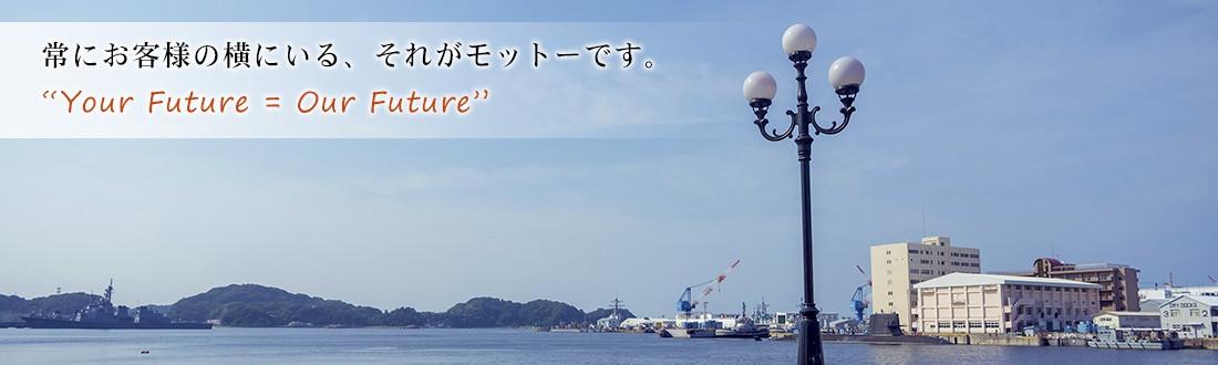 神奈川県横須賀市の峯尾税務会計事務所 常にお客様の横にいる、それがモットーです。
