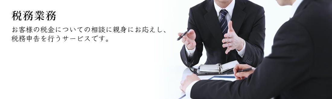 税務業務 お客様の税金についての相談に親身にお応えし、税務申告を行うサービスです。